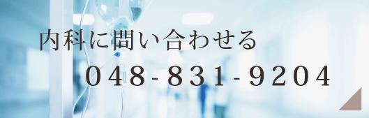 内科電話番号
